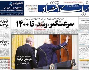 صفحه اول روزنامههای 29 بهمن 1398