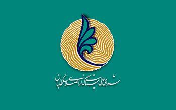 واکنش شورای عالی اصلاحطلبان به ردصلاحیتهای هیئتهای اجرایی
