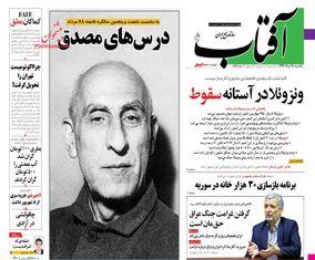 صفحه اول روزنامه های 28 مرداد1397