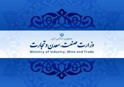 3 دیدگاه درباره آینده وزارت صنعت، معدن و تجارت