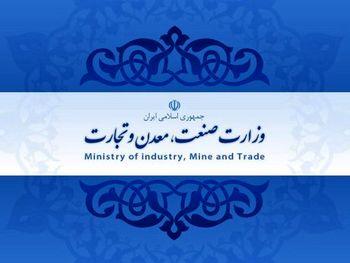 استقبال اتاق اصناف از تفکیک وزارت بازرگانی از وزارت صنعت