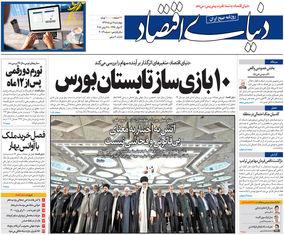 صفحه اول روزنامه های چهارشنبه 7 تیر