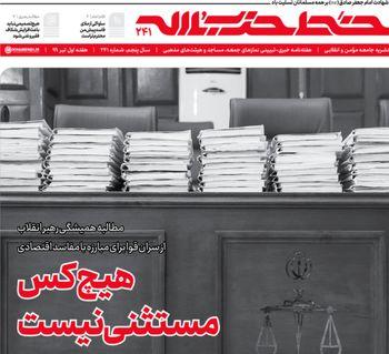 واکنش نشریه دفتر رهبری به دادگاه طبری: «هیچکس مستثنی نیست»