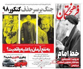 صفحه اول روزنامه های3 بهمن1397