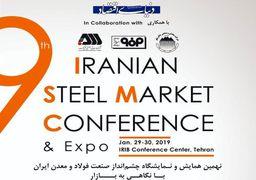 پخش زنده دومین روز همایش چشمانداز صنعت فولاد و معدن