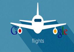 با سرویس پرواز گوگل از تاخیر در پروازهایتان مطلع شوید