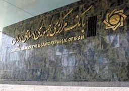 اقدام بانک مرکزی برای اطمینان بخشی به سپرده گذاران ثامن + عکس