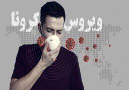 آخرین آمار رسمی شیوع کرونا در ایران| تعداد روزانه مبتلایان بالای ۱۰۰۰ و جانباختگان زیر ۱۰۰ نفر باقیماند