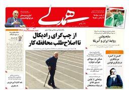 صفحه اول روزنامههای 8 مرداد1398