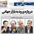 صفحه یک روزنامههای یکشنبه 29 مهرماه