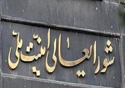 بیانیه شورای عالی امنیت ملی در پی اقدام خصمانه آمریکا در قبال سپاه