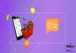 خرید اینترنتی از شیفر، راهی برای دوری از کرونا