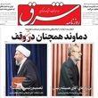 صفحه اول روزنامههای 9 مرداد 1399