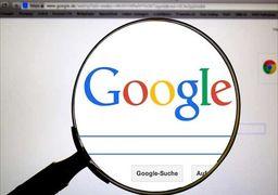 عرضه نسخه سانسورشده گوگل برای چینیها