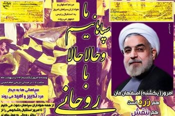 باشگاه سپاهان نیز از حسن روحانی حمایت کرد+ عکس