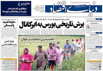 صفحه اول روزنامههای 27 فروردین 98
