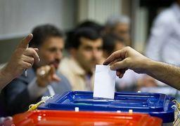 نتیجه آرای انتخابات ریاست جمهوری به صورت تدریجی اعلام می شود