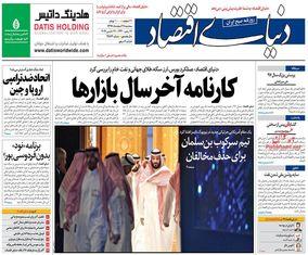 صفحه اول روزنامه های28 اسفند1397