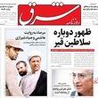 صفحه اول روزنامههای5 مرداد 1399
