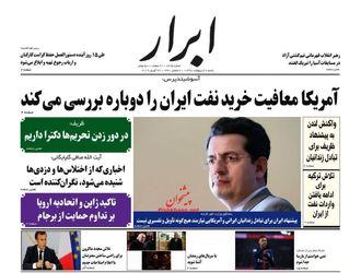 AbrarNews (1)