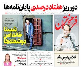 صفحه اول روزنامه های24 آذر1397