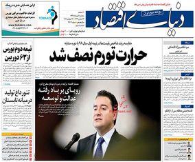 صفحه اول روزنامههای دوم مهرماه 1398