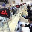 اعلام ساعات کاری بانکها و موسسات اعتباری خصوصی در تهران