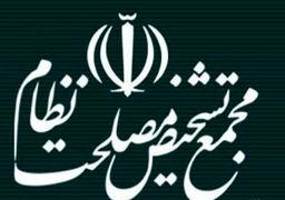 جلسات نامنظم مجمع تشخیص مصلحت در سایه بیماری رئیس و غیبت سران قوا