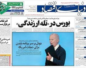 صفحه اول روزنامههای 27 دی ماه 1399