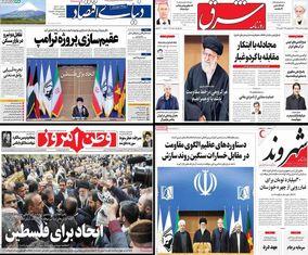 صفحه اول روزنامه های چهارشنبه 4 اسفند