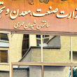 چهار برهان مجلسیها برای مخالفت با احیای وزارت واردات