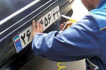 شماره گذاری آزمایشی خودروها ازطریق اینترنت