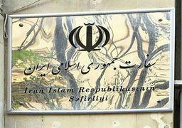 هشدار سفارت ایران در ترکیه به هموطنان در آستانه سال نو میلادی