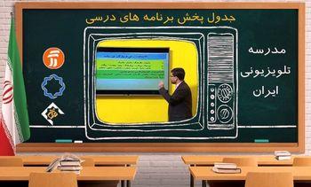 برنامههای درسی سه شنبه ۱۵ مهر شبکههای آموزش، چهار و قرآن