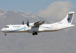شنیده شدن صدای انفجار هواپیمای ATR آسمان