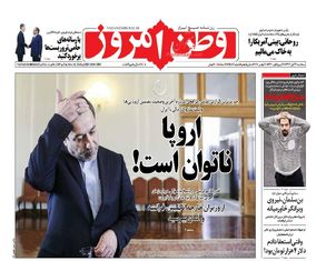 صفحه اول روزنامه های 29 آبان1397