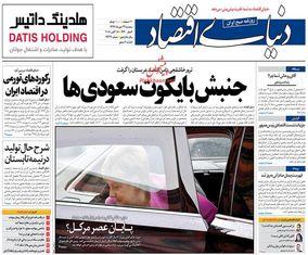 صفحه اول روزنامه های 24 مهر1397