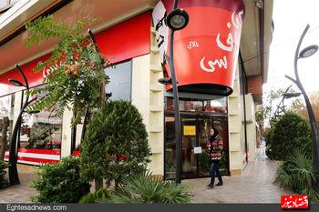 ماجرای جدید رستوران جنجالی تهران/کی.اف.سی حلال این بار آگهی استخدام منتشر کرد