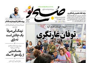صفحه اول روزنامه های دوشنبه 20 شهریور