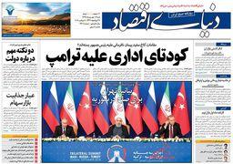 صفحه اول روزنامه های 17 شهریور1397
