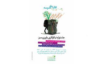 جشن خیریه یاوری سبز برگزار میشود