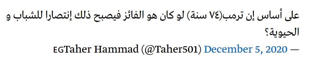u5WATFGVoEp6 - توئیت جنجالی مقام اماراتی درباره سن و سال «جو بایدن»