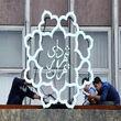 واکنش شهردار تهران به بازداشت مهناز استقامتی و حسن رحمانی