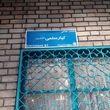 اصلاح تابلوی خیابان کیارستمی+عکس