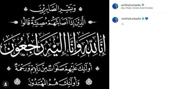 پیام شفر در اینستاگرام؛انا لله و انا الیه راجعون