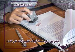بهترین موسسه ثبت تغییرات شرکت در تهران