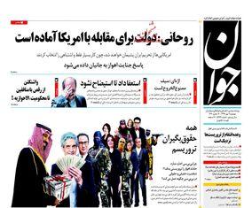 صفحه اول روزنامه های دوم مهر 1397