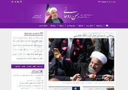 آغاز به کار سایت اطلاعرسانی ستاد انتخاباتی روحانی