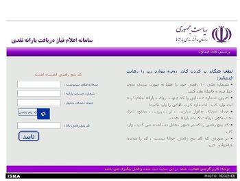 ثبت اعتراض حذفشدگان یارانه مرداد، از فردا