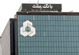 واکنش بانک ملت به شایعه ادغام این بانک با یک بانک دیگر!